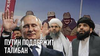 Талибы предложили Путину зарабатывать на наркотрафике вместе | Россия взяла Талибан под защиту