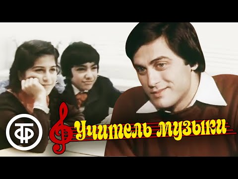 Учитель музыки (1983)