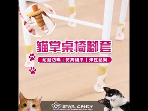 【台灣出貨 A047】 貓掌椅腳套 一組四入 椅腳保護套 椅腳套 針織椅腳套 貓腳椅套 桌椅腳套 桌腳套 桌椅套 貓咪