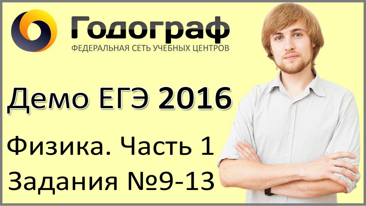 Демо ЕГЭ по физике 2016 года. Задания 9-13.