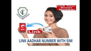 airtel aadhaar link new process  आधार  कार्ड  को  एयरटेल सिम से लिंक कैसे करे