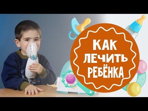 Как лечить ребенка небулайзером. Консультация лора