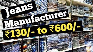 Jeans Manufacturer | Wholesale Jeans | Jeans Wholesale | Wholesale Market Mumbai | Ulhasnagar Jeans