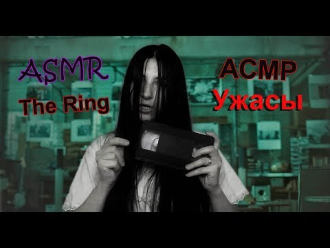 АСМР ужасы, АСМР звонок, ASMR -The horrors, ASMR - The Ring страшный