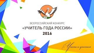 Концерт в честь Дня учителя. Итоги конкурса «Учитель года России»-2016