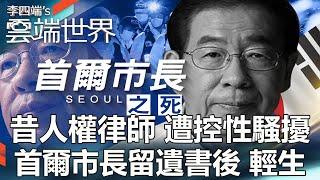 昔人權律師 遭控性騷擾 首爾市長留遺書後 輕生-李四端的雲端世界