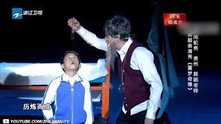 人间蛇男将舞台与表演充分融合《我看你有戏》第15期 花絮 [浙江卫视官方HD]