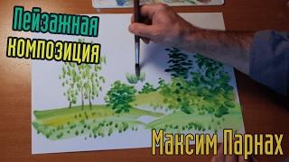 Урок 6: Пейзажная композиция