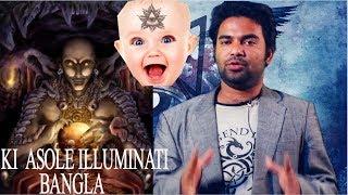[Bangla] কি আসলে  ইলুমিনাতি ?   What is illuminati ?   Illuminati on the World (Documentary)