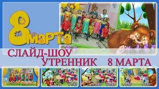 Слайд-шоу   8 марта в детском саду   ProShow Producer   Детский утренник