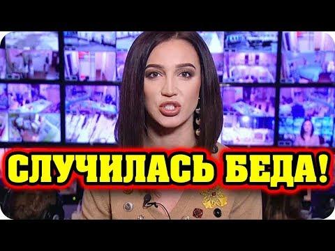 ДОМ 2 НОВОСТИ раньше эфира! (11.01.2018) 11 января 2018.