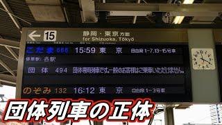 新幹線の団体列車に遭遇!【60fps】