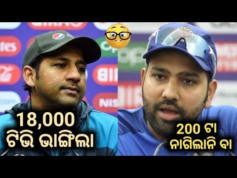 IND Vs PAK | Rohit, Kohli, ICC Worldcup 2019 Spoof Odia Comedy Video || Berhampur Aj..