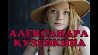 Александра Кузенкина - личная жизнь. Сериал Отель Элеон