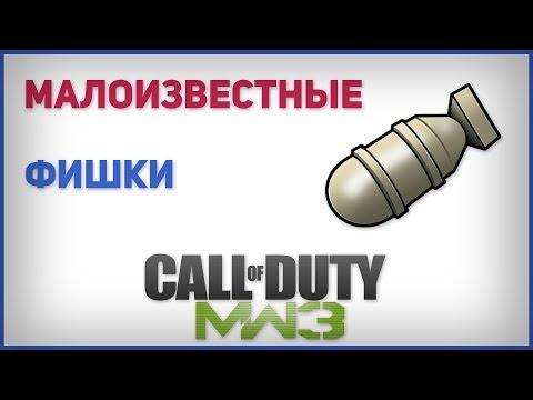 Малоизвестные фишки в Call Of Duty MW3
