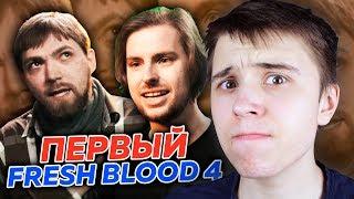 ПЕРВЫЙ ВЫПУСК FRESH BLOOD 4
