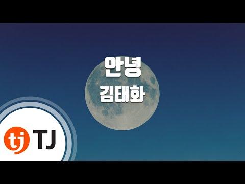[TJ노래방] 안녕 - 김태화(Kim, Tae-Hwa) / TJ Karaoke