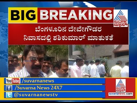 Karnataka Polls: Shashi Kumar quits Congress, joins JDS | ಶಶಿಕುಮಾರ್ ಜೆಡಿಎಸ್ ಸೇರ್ಪಡೆ