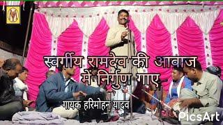 बिरहा गायक हरिमोहन यादव ने स्वर्गीय रामदेव की आवाज में गाया निर्गुण//singer Hari Mohan Yadav/nirgun