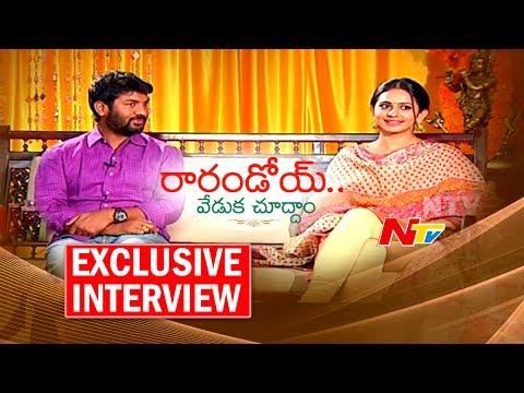 Rarandoy Veduka Chudham Movie Team Exclusive Interview    Rakul Preet Singh, Kalyan Krishna    NTV