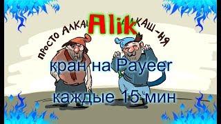 Alik!!! Кран на Payeer кошелек (15 мин)