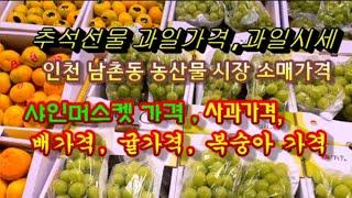 추석선물 과일가격, 과일시세 알아보기( 인천 남촌동 농…