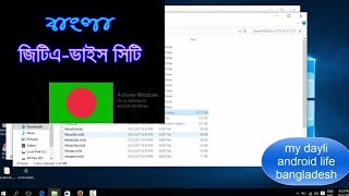 How to download and install Bangla vice city.2017