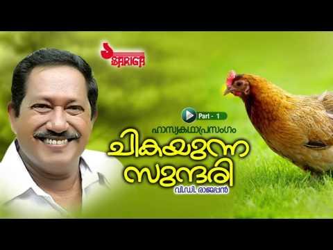 Chikayunna Sundari | Kathaprasangam | VD Rajappan | Part 1