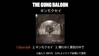 2017年3月24日(金)発売 THE GUNG BALOON 「キンモクセイ」 ライブ会場...