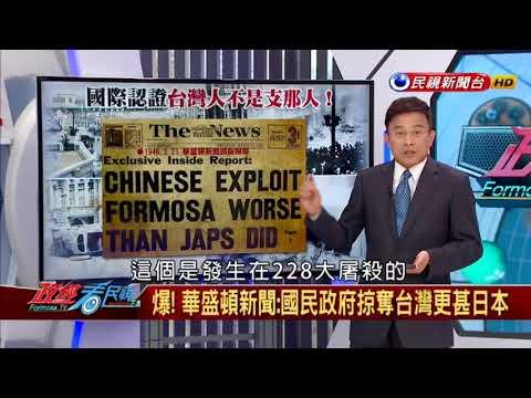 曹長青2.28在台灣講話,支持台灣人民公投獨立,成為正常國家!