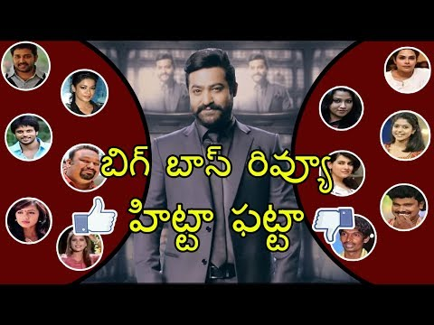 Jr.NTR Bigg Boss Telugu Reality Show | Expectations Vs Reality | Highlights | NEWS CABIN