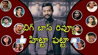 Jr Ntr Bigg Boss Telugu Reality Show Review Highlights | Bigg Boss Telugu Episodes | NEWSCABIN