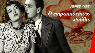 О странностях любви / About Oddities of Love (1936) фильм смотреть онлайн