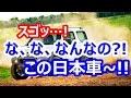 【海外の反応】仰天!日本のスズキ車の異常な耐久性に世界が衝撃! 外国人「そら日本車買うよねw」