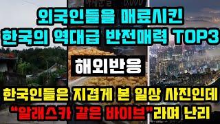 해외 네티즌들이 보고 반해버린 한국의 역대급반전 매력 …