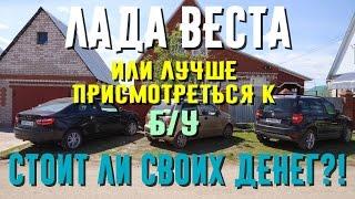 Лада Веста. Стоит ли своих денег?! Б/У или Vesta?! Небольшой обзор и сравнение с Skoda Yeti.