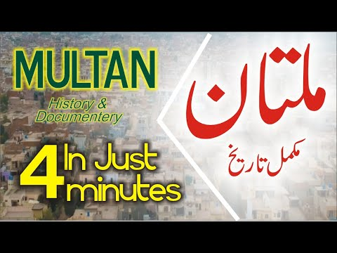 Multan history in urdu Ι in just 4 minutes Ι ملتان شہر کی تا