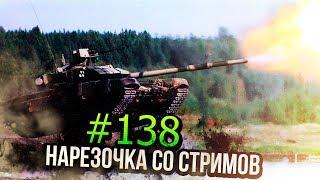 АМХ-40 первые бои, ТОП ДОНАТИКИ, KV-1B ну Вы поняли...