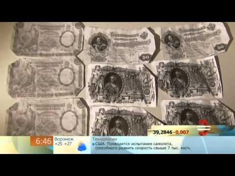 Бумажные деньги Российской империи 1769 1917