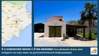 4-х комнатная вилла с 2-мя ваннами в Finca, Benitachell, Alicante(больше информации на вилла в продаже в Finca, Benitachell, Alicante, Spain с 4 спальни, 2 ванная: ▻http://aspanishlife.com/ru/properties/248120-villa..., 2015-11-09T00:53:42.000Z)
