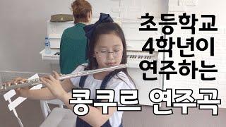 [플룻 콩쿨(콩쿠르)추천 연주곡]Stamitz flut…