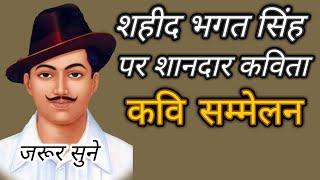 शहीद भगत सिंह पर शानदार कविता ।। Hasya Kavi Sammelan
