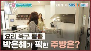 박은혜가 픽한 주방은 어떤 모습일까?