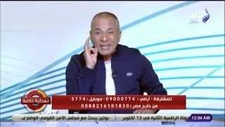 صدى البلد - أحمد موسى: وائل غنيم هارب ومطلوب للعدالة..وكان يتقاضي 90 الف دولار شهرياً