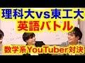 東京理科大vs東工大ーどっちの方が英語ができる?