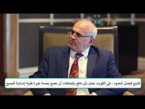 الشيخ فيصل الحمود : في الكويت نعمل بأن ندفع بإتجاهات أن نضع بصمة خيرة طيبة إنسانية للجميع
