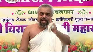 P.P Virag SagarJi Maharaj    Pravachan    Episode-2    श्री विराग सागर जी    प्रवचन    भाग-2
