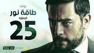 مسلسل طاقة نور - الحلقة الخامسة والعشرون - بطولة هاني سلامة | Episode 25 - Taqet Nour Series