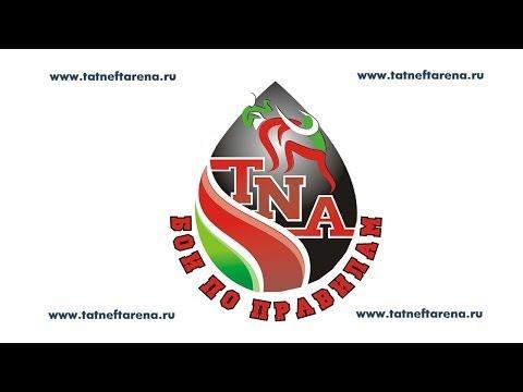Чемпионат Мира «БОИ по правилам TNA на кубок TATNEFT» Финал
