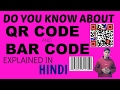 What is QR code and Bar code ? How it works?